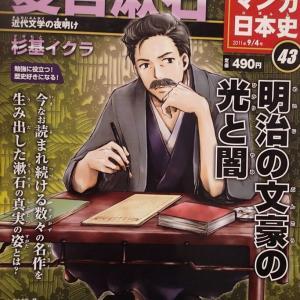 週刊新漫画日本史 43 夏目漱石