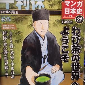 週刊新マンガ日本史 22 千利休