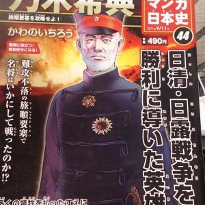 週刊新マンガ日本史 44 乃木希典