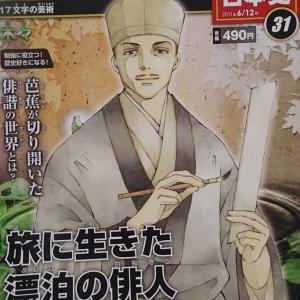 週刊新マンガ日本史 31 松尾芭蕉