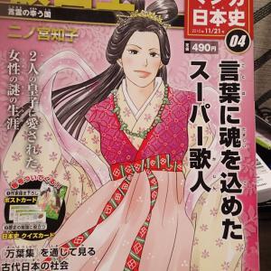 週刊新マンガ日本史 04 額田王