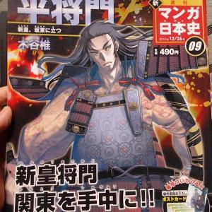週刊新マンガ日本史 09 平将門