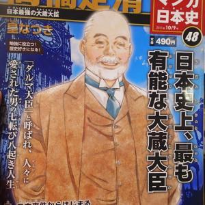週刊新マンガ日本史 48 高橋是清