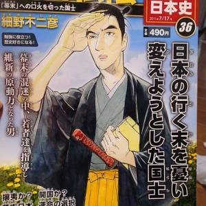 週刊新マンガ日本史 36 吉田松陰