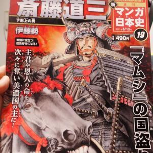 週刊新マンガ日本史 19 斎藤道三