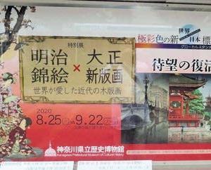 神奈川県立歴史博物館「明治錦絵展」(横浜)   2020.9.2