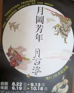 川崎浮世絵ギャラリー「月岡芳年の月百姿展」(JR川崎駅直結)   2020.9.8