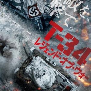 T-34 レジェンド・オブ・ウォー  2019年  ロシア  113分  ★★★★