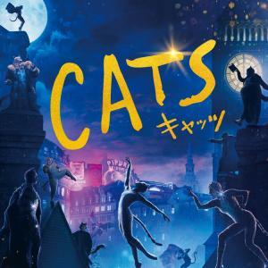 キャッツ  Cats  2019年  アメリカ  109分  ★★