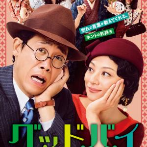 グッドバイ~嘘からはじまる人生喜劇~ 2020年 日本 106分 ★★★