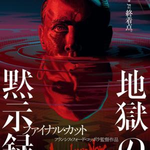 地獄の黙示録 ファイナル・カット 1979年 米 182分 ★★★★