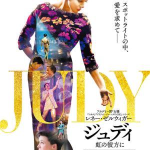 ジュディ 虹の彼方に  Judy  2019年  米・英  118分  ★★★