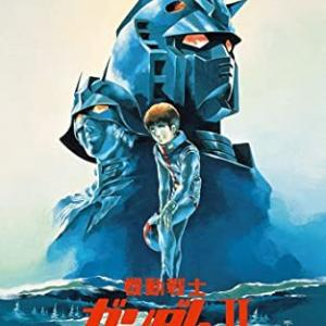 機動戦士ガンダムⅡ 哀・戦士編  1981年  日本  134分  ★★★★
