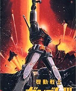 機動戦士ガンダムⅢ めぐりあい宇宙編 1982年 日本 141分 ★★★★