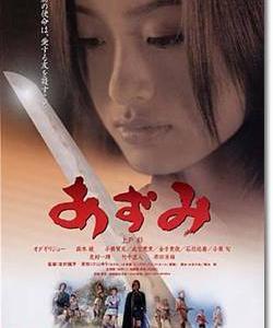 あずみ  2003年  日本  142分  ★★★
