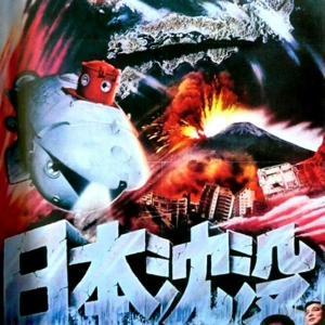 日本沈没  1973年  日本  141分  ★★★★