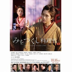 みをつくし料理帖  2020年  日本  131分  ★★★★