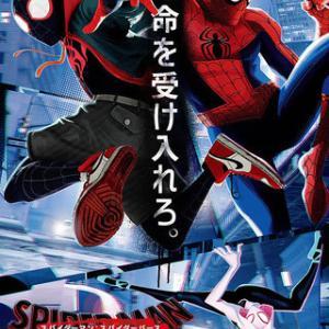 スパイダーマン:スパイダーバース  2018年  アメリカ  117分  ★★★★