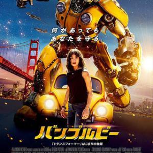 バンブルビー  Bumblebee  2018年  アメリカ  114分  ★★★★