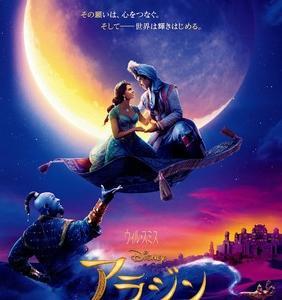 アラジン  Aladdin  2019年  アメリカ  128分  ★★★★