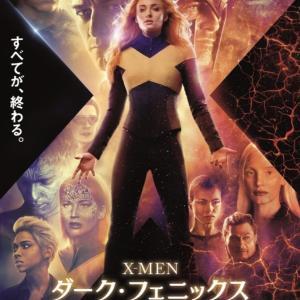 X-MEN: ダーク・フェニックス Dark Phoenix 2019年 米 114分  ★★★