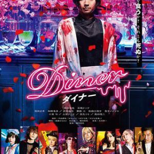 Diner ダイナー  2019年  日本  117分  ★★★