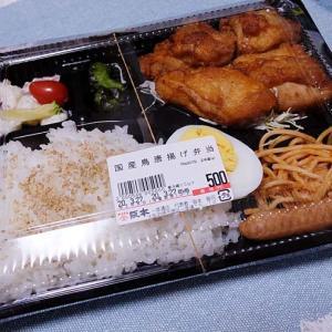 お家で、「やまさん阪本」国産鳥唐揚げ弁当~500円☆ スープ代わりにカップ麺♪  200405