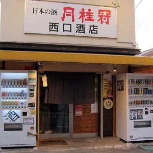 「西口酒店」-38 堺東  久々呑み会!気の合う仲間と~大将手打ちそばも♪  200702