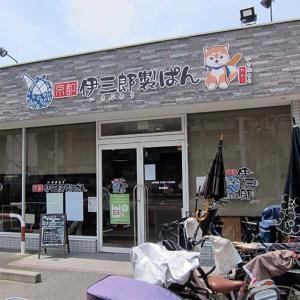 「伊三郎製ぱん 住吉店」-2 我孫子前  サンドイッチ!たまご&ロースカツ♪  200726