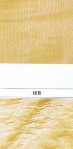 イタヤ楓・・柾目、板目板。