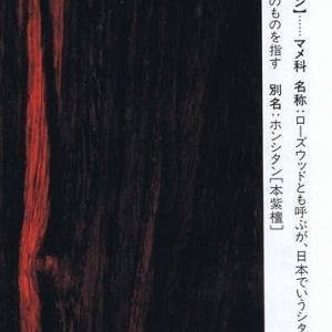 紫檀(シタン)