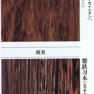 紫檀・鉄刀木の変わり種