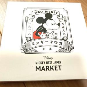 oh!みやげ♪開封が楽しみだったミッキーの和柄ポーチ!