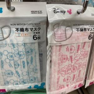 【DAISO】子供用!ミッキー&ミニーの不織布マスク