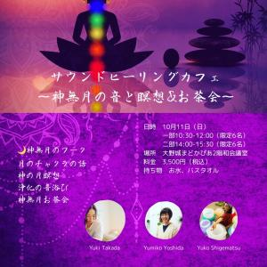 サウンドヒーリングカフェ〜神無月の音と瞑想&お茶会〜