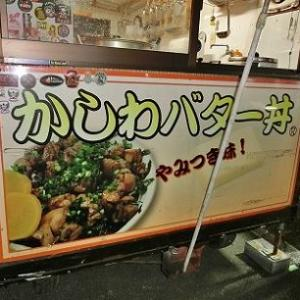 09/21  🌃 夜に少しだけ 赤とんぼ MTG 【後編】