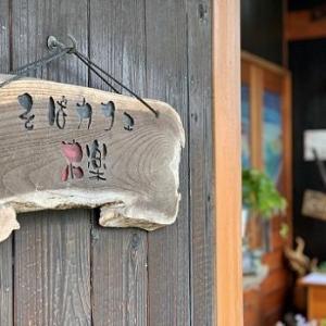 07/05  奈義町ランチ・ツ-リング【そばカフェ 木楽 後編】