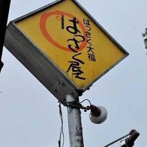 04/29 しまなみ 海鮮ツアー 因島 編