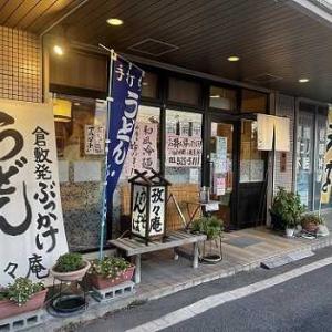 07/11 久し振りの バイク ネタ!【孜々庵 完結 編】