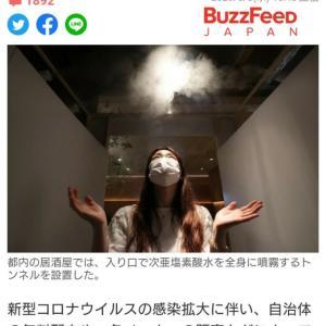 次亜塩素酸水で噴霧(°Д°)!!