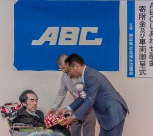 「ABCしあわせ基金」より車両を贈呈していただきました!