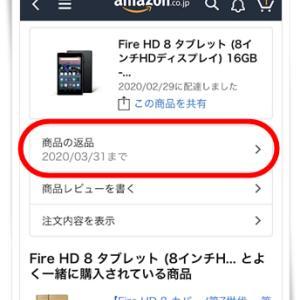 Amazonで買ったモノをリーズナブルな送料で返品する方法♪