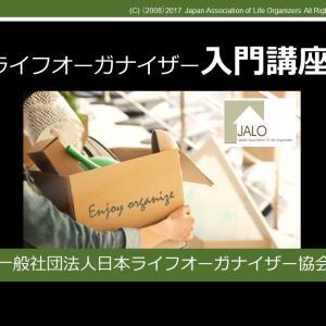 【募集開始】ライフオーガナイザー®入門講座(オンライン開催) 7/8(水)
