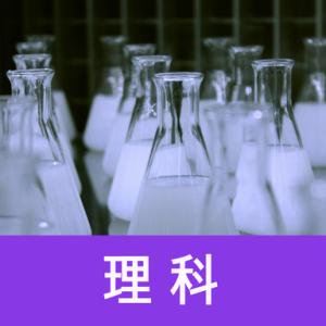 【中1理科】気体の発生方法と性質のポイントと練習問題