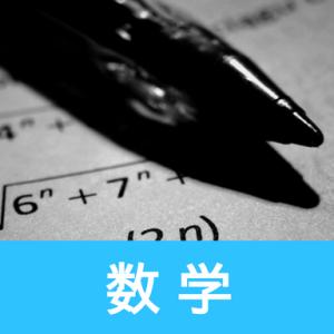 【中1数学】近似値と誤差(真の値の範囲)のポイント