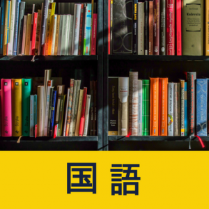 【中学国語】漢字の書きの練習問題(よく出る編)