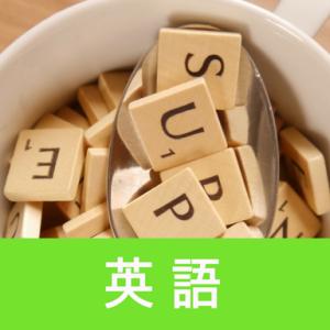 【高校入試英語】同意文を完成する練習問題