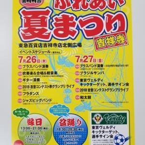 吉祥寺ふれあい夏祭り2018