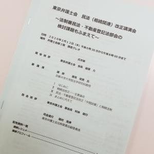 東京弁護士会主催,民法(相続関連)改正法講演会〜法制審民法・不動産登記法部会の検討課題もふまえて〜