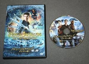 パーシー・ジャクソンとオリンポスの神々/魔の海
